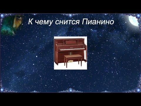 К чему снится Пианино (Сонник)