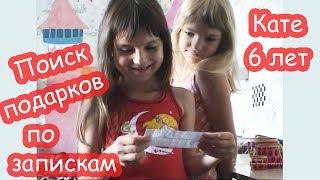 День Рождения Кати  6 лет. Квест по поиску подарков.