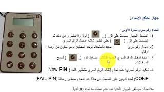 شرح دليل جهاز تحقق الإنماء ببنك الإنماء