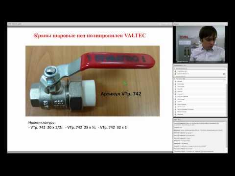 Полипропиленовые трубы и фитинги VALTEC