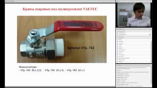 Полипропиленовые трубы и фитинги VALTEC(Полипропиленовые трубы и фитинги VALTEC предназначены для использования в системах отопления, холодного..., 2012-11-29T10:16:14.000Z)
