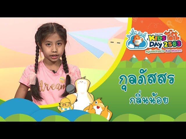 ด.ญ.กุลภัสสร์ กลิ่นน้อย I ผู้ประกาศข่าวตัวจิ๋ว ThaiPBS Kids Day 2563