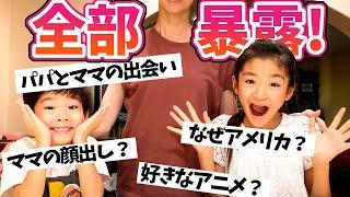 【質問コーナー】色々ぶっちゃけてみた!夫婦のなれそめ、日本で行きたい所、コラボしたい人などなど48の質問(←切れわるっ)に答えるよ♪