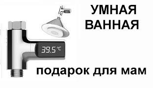 Умная ванная. Led дисплей с датчиком температуры насадка на кран Led  LW-101