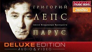 Григорий Лепс - Парус /Весь Альбом/