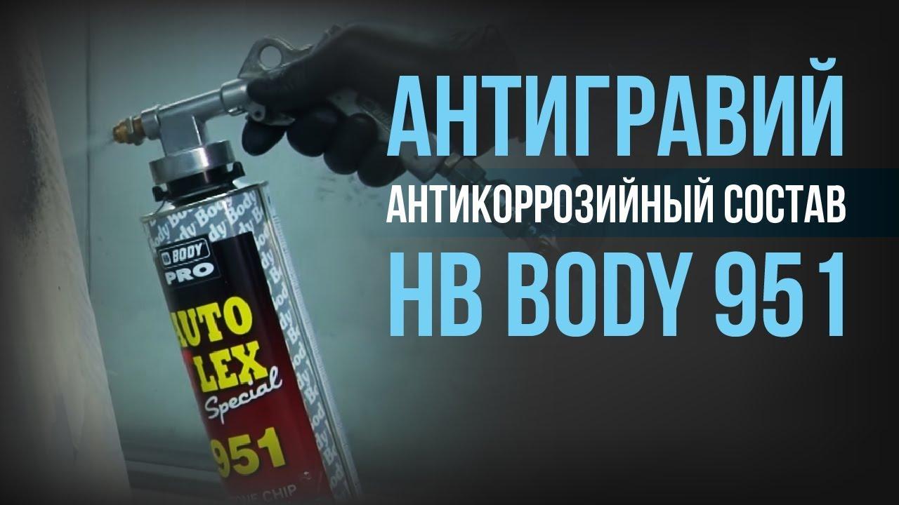 Антигравий Body 951: особенности нанесения и использования