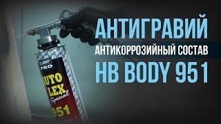 видео Антигравий Body 950: инструкция по применению антикора