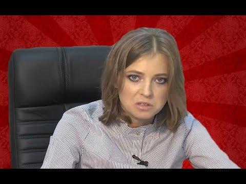 Депутат Поклонская, ППЦ