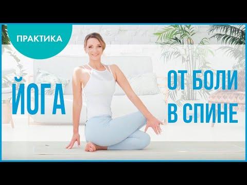 Йога от боли в спине 🔹 Терапевтическая практика