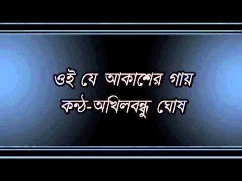 Oi Je Akasher Gaay     Akhilbandhu Ghosh