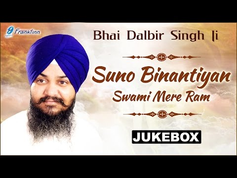 Suno Binantiyan ● Best Shabad Gurbani ● Bhai Dalbir Singh Ji ● 2016 New Kirtan Jukebox