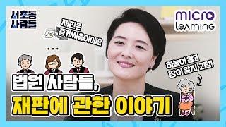 [진형혜 변호사의 서초동사람들] 02. 법원 사람들, …