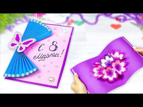 3д Открытка на 8 Марта для Мамы Подарок своими руками