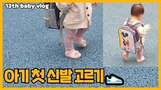 첫 아기신발 고르기 / 13개월 워킹맘 육아 브이로그 …
