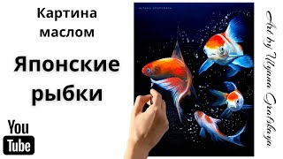 Картина маслом. Процесс написания картины «В аквариуме»