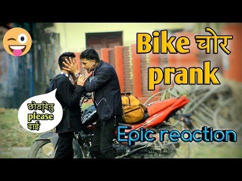 Nepali Prank:Bike Chor(thief)prank/awesome Nepalese/epic Reaction