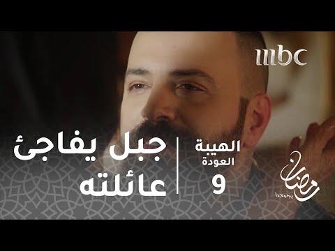 مسلسل الهيبة - الحلقة 9 - عودة جبل إلى بيته