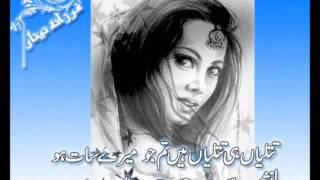 Akhan cham cham Tina Sani - Urdu Poetry