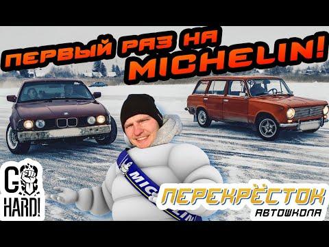 !GH STREET VLOG! - Michelin X-ice North 4/ Ducktail Bmw E34 / Дрифт по озеру | Автошкола Перекрёсток