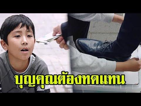 หลังชายคนนี้ ให้เงินเด็กขัดรองเท้า ไป 100 คิดไม่ถึงว่า 15 ปีต่อมา เขาจะได้เงินเกือบ 9 ล้านกลับมา!