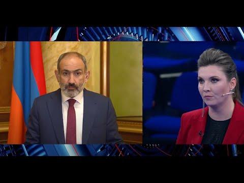 Интервью премьер министра Пашиняна передаче «60 минут» телеканала Россия 1