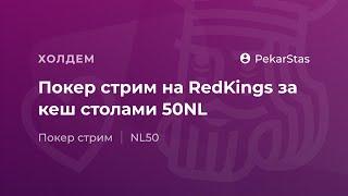 Покер стрим на RedKings 50NL (06.02.2018)