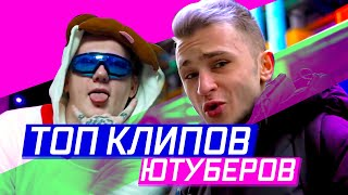 ТОП ЛУЧШИХ КЛИПОВ ЮТУБЕРОВ ♥️ 2019