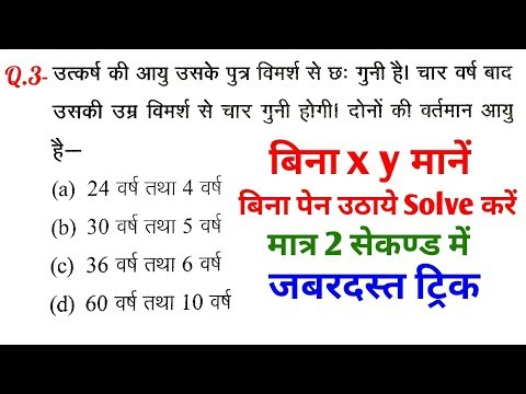 Maths Short Tricks in hindi For - RAILWAY GROUP-D, RAILWAY NTPC, JE, SSC, BANK, UPSSSC & all exams