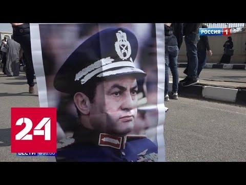 Хосни Мубарак обрел покой: Раиса проводили в последний путь с воинскими почестями - Россия 24