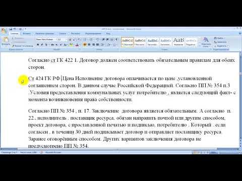 Иск к компаниям ЖКХ, за отключение ресурса 20.09.2019г