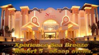 Египет. Шарм эль шейх. Обзор отеля Xperience Sea Breeze Resort 5. #Egypt