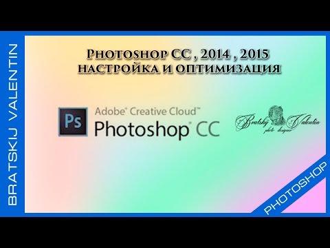 Photoshop CC,  2014,  2015 настройка и оптимизация