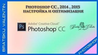 Photoshop CC,  2014,  2015 настройка и оптимизация(, 2015-07-06T05:00:00.000Z)