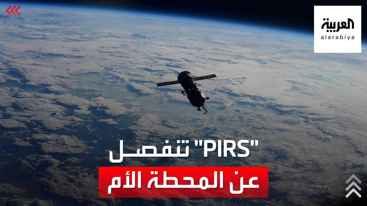 القديمة -PIRS- تنفصل عن محطة الفضاء الدولية بعد 20 عاما.. لتحل محلها مركبة جديدة  - نشر قبل 10 ساعة