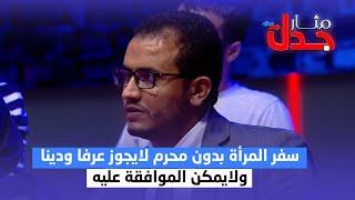 باحث يمني .. سفر المرأة بدون محرم لايجوز عرفا ودينا ولايمكن الموافقة عليه  مثار جدل