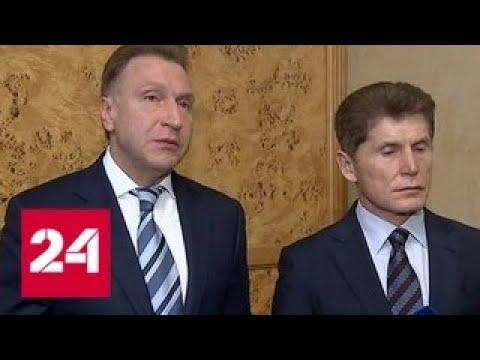 ВЭБ подписал соглашение о сотрудничестве с Приморьем - Россия 24