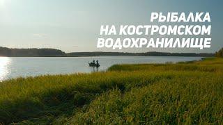 Рыбалка на Костромском водохранилище Рыбий жЫр 2020