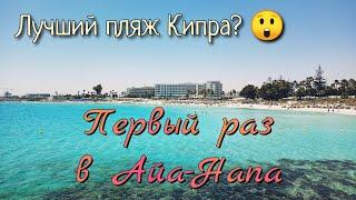 Первый раз в Айа Напа 2021г Айа Напа Пляж_Nissi_Beach Самый красивый пляж Кипра