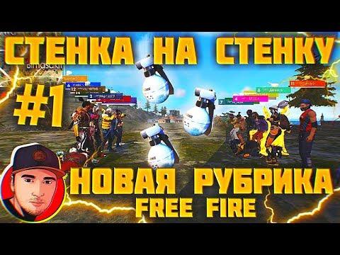 СТЕНКА НА СТЕНКУ НОВАЯ РУБРИКА FREE FIRE #1ВЫПУСК