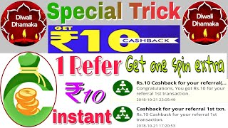 Special Trick Refer ₹ 10 ||Cubber App ₹60 par account || Loot trick