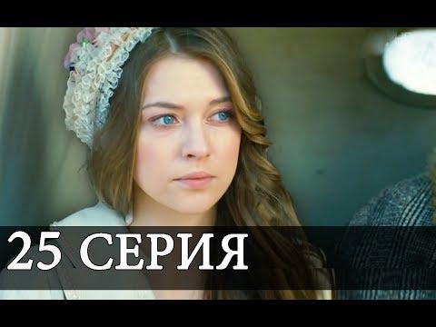СУЛТАН МОЕГО СЕРДЦА 25 Серия новая АНОНС На русском языке Дата выхода