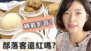 Vlog聊聊現在寫部落格還能賺錢嗎?|一個人吃港式飲茶|韓式接睫毛 部落 検索動画 6