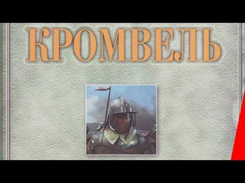 КРОМВЕЛЬ (1970) фильм. Драма
