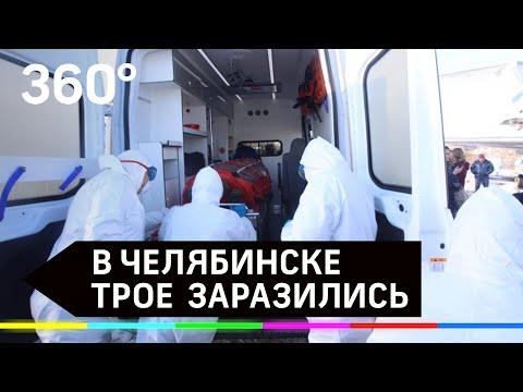 3 жителя Челябинска заразились коронавирусом