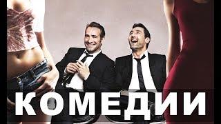 Комедии для мужчин   Топ-10