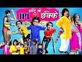 CHOTU DADA aur IPL | छोटू दादा और आईपीएल के छक्के | Khandesh Hindi Comedy | Chotu Dada Comedy Video
