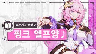붕괴3rd  신규 이능 속성 S급 캐릭터 [핑크 엘프양♪] 가이드 영상
