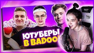 ГЕНСУХА СМОТРИТ - ЮТУБЕРЫ В BADOO 3 ЧАСТЬ! (feat. Buster, Evelone) / Exile
