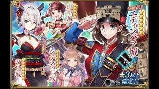 【御城プロジェクト:RE】御城、お前も欧州かよw【castle defense】 thumbnail