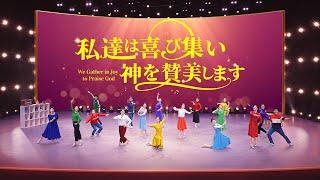 キリスト教  ゴスペルダンス 「私達は喜び集い神を賛美します」